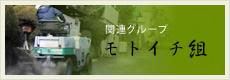 関連グループ モトイチ組