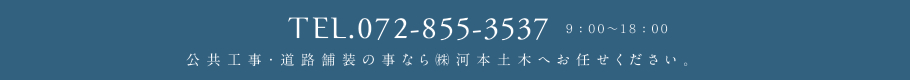 TEL.072-855-3537